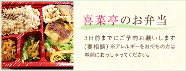喜菜亭のお弁当