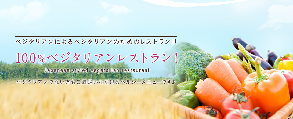 ベジタリアンによるベジタリアンのためのレストラン!!